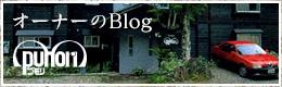 オーナーのBlog