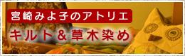 宮崎みよ子のアトリエ